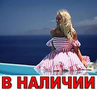 Летнее Короткое Платье-Сарафан ПОЛОСКА с открытыми плечами!
