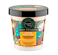 Organic Shop Body Desserts Крем для тела подтягивающий Карамельный капучино 450 мл