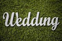 """Буквы объемные """"Wedding"""""""