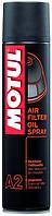 Масло для воздушных фильтров мотоциклов (аэрозоль) MOTUL A2 AIR FILTER OIL SPRAY (400ML) 102986