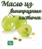 Масло из виноградных косточек, 1л