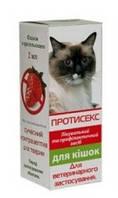 Протисекс суспензия контрацептив для кошек 2мл