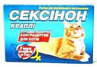 Сексинон жидкий контрацептив для котов и кошек, 3 пипетки в упаковке