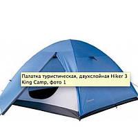 Палатка туристическая KING CAMP HIKER 3 KT3021
