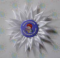 Значок Выпускник начальной школы с розеткой Ромашка
