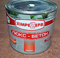 Краска для бетонных полов Люкс – Бетон  Химрезерв 2,7 кг