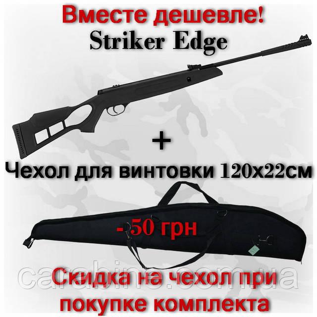 Hatsan Striker Edge в комплекте с чехлом