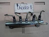 Рейка топливная 1.9 Фиат Добло / Fiat Doblo multijet 55200265, 0445214052