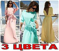 Длинное Платье в пол с открытой спиной и поясом! 3 цвета!