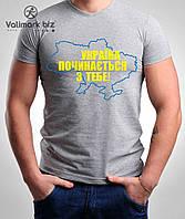 Футболка мужская Валимарк Valimark приталенная  Україна починається з тебе