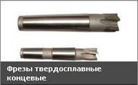 Фреза концевая к/хв твердосплавная (ВК8) Ф35
