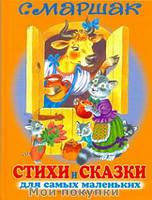Маршак. Стихи и сказки для самых маленьких, 978-5-17-004390-3