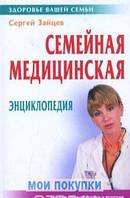 Зайцев. Семейная медицинская энциклопедия, 978-985-489-625-0