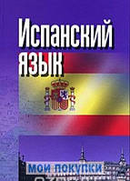Перлин. Испанский язык, 978-985-443-583-1