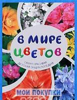 В мире цветов.Самая красивая детская энциклопедия, 978-5-17-052828-8