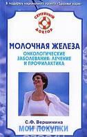 Молочная железа. Онкологические заболевания: лечение и профилактика, 978-5-9684-1598-1