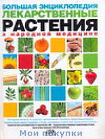 Непокойчицкий. Лекарственные растения в народной медицине, 978-5-17-042620-1