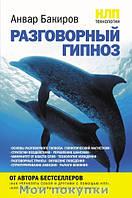 Бакиров. НЛП-технологии: Разговорный гипноз, 978-5-699-44559-2