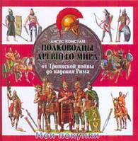Полководцы Древнего мира, 978-5-17-072568-7