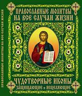 Православные молитвы на все случаи жизни. Чудотворные иконы, защищающие и исцеляющие, 978-966-481-79