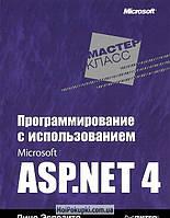 Программирование с использованием Microsoft ASP.NET 4, 978-5-459-00346-8