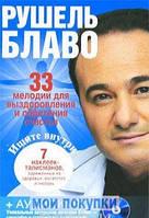 Блаво. 33 мелодии для выздоровления и обретения счастья + аудиокурс, 978-5-17-074274-5