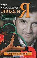 Эпоха и Я. Хроники хулигана, 978-5-17-075492-2