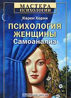 Психология женщины. Самоанализ, 978-5-496-00303-2