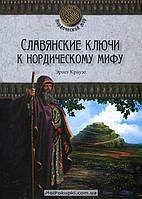 Славянские ключи к нордическому мифу, 978-5-9533-2397-0