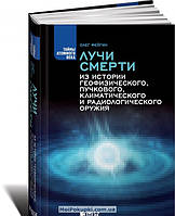 Лучи смерти. Из истории геофизического, пучкового, климатического и радиологического оружия, 978-5-9
