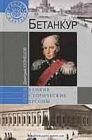 Бетанкур, 978-5-4444-1071-4