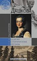 Елисеева. Дашкова, 978-5-9533-4483-8