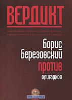 Вердикт:Березовский против олигархов, 978-5-4252-0613-8