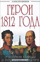 Герои 1812 года. От Багратиона и Барклая до Раевского и Милорадовича, 978-5-699-68510-3