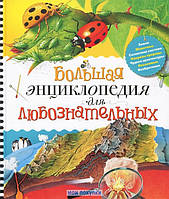 Энциклопедии для детей. Большая энциклопедия для любознательных, 978-5-389-02799-2