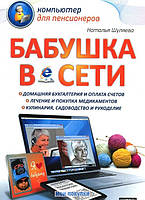 Компьютер для пенсионеров. Бабушка в сети, 978-5-4252-0504-9