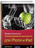 Профессиональное программирование приложений для iPhone и iPad, 978-5-699-55828-5