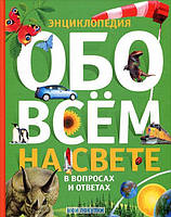 Энциклопедии для детей. Обо всем на свете в вопросах и ответах, 978-5-8112-4008-1