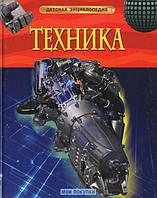 Техника. Детская энциклопедия, 978-5-353-05843-4