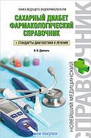 Сахарный диабет: фармакологический справочник, 978-5-699-58370-6