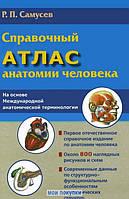 Справочный атлас анатомии человека, 978-5-488-03110-4