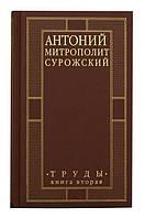 Труды. Книга вторая. Антоний  Митрополит  Сурожский