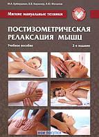 Мягкие мануальные техники. Постизометрическая релаксация мышц, 978-5-94387-713-1