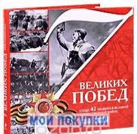 7 великих побед и еще 42 подвига в Великой Отечественной войне, 978-5-699-41359-1