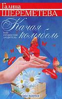 Качая колыбель, или Профессия родитель. Любовь, воспитание, этапы развития, 978-5-227-03674-2