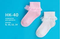 Носки детские нарядные НК40 тм Бемби