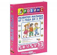 Развитие малыша от 1 года до 3 лет. Комплект для родителей, 978-5-4366-0081-9