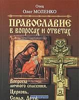 Православие в вопросах и ответах. Вопросы личного спасения. Церковь. Семья. Дети, 978-5-4438-0438-5