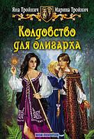 Колдовство для олигарха, 978-5-9922-1572-4
