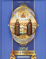 Святые Петр и Феврония. Покровители семьи, 978-5-373-04655-8